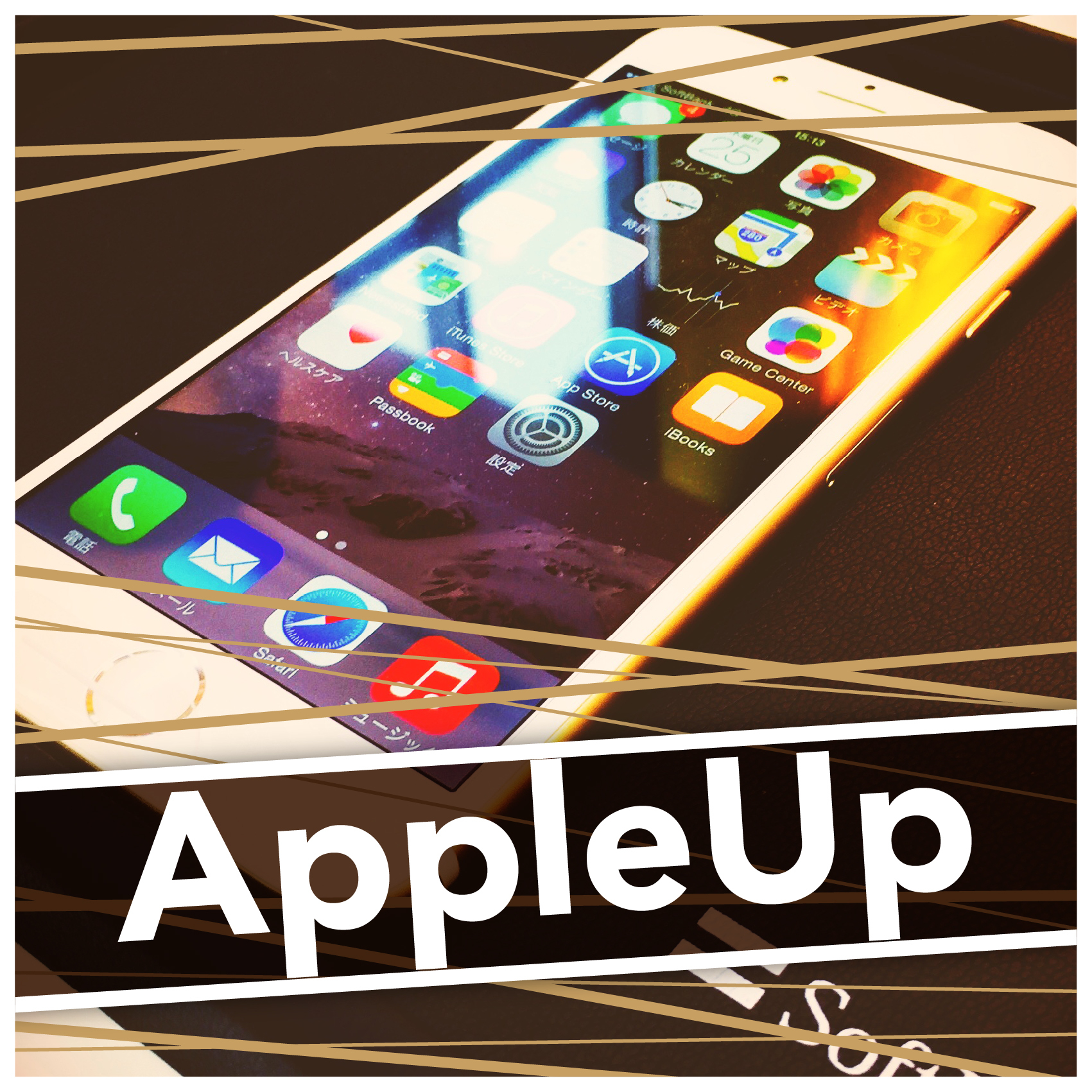 AppleUp